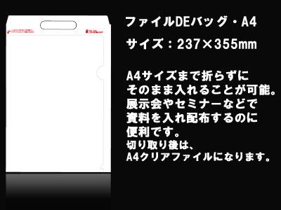 手提型クリアファイル A4サイズ