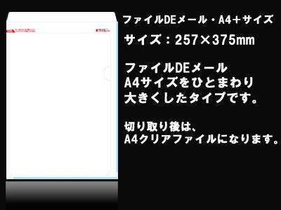 封筒型クリアファイル A4+サイズ