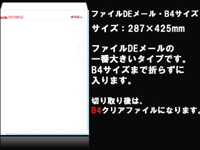 封筒型クリアファイル B4サイズ