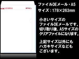 封筒型クリアファイル A5miniサイズ