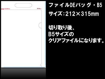 手提型クリアファイル B5サイズ