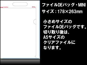 手提型クリアファイル A5miniサイズ