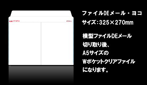 封筒型クリアファイル A4ヨコ